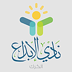 Creativity Club -Karak | نادي الإبداع - الكرك